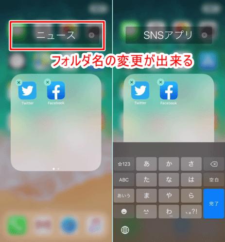 iPhoneのアプリフォルダの名前変更