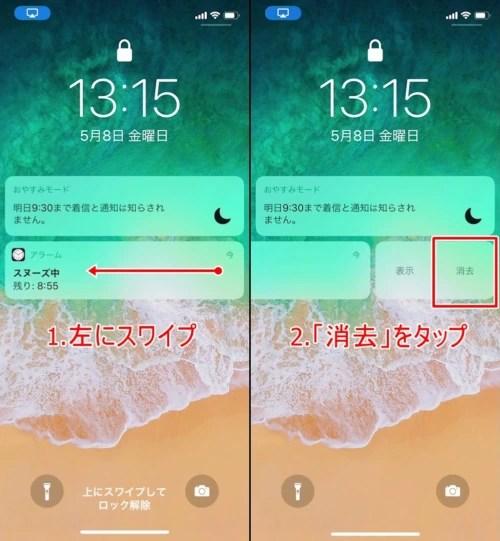 iPhoneアラームのスヌーズの回数は何回どう解除するの03