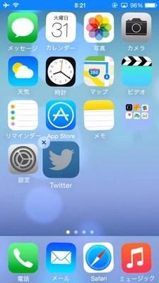 iPhoneのアイコン移動ができない?アプリをページ移動する方法!!01