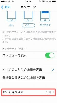 iPhoneのライトを着信時に通知で光る設定にする方法!07