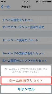 iPhoneのアイコン配置を初期状態に戻すには?05