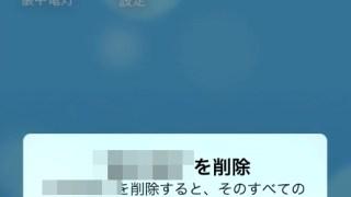 iPhoneアプリをアンインストール(削除)するやり方!!