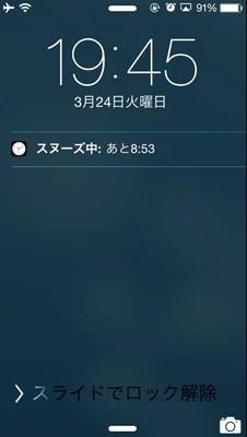 iPhoneアラームのスヌーズ機能はどう解除するの?05