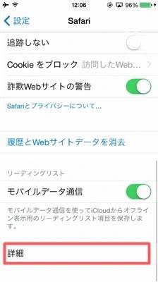 iPhoneのキャッシュの意味って?キャッシュを削除する方法!!03