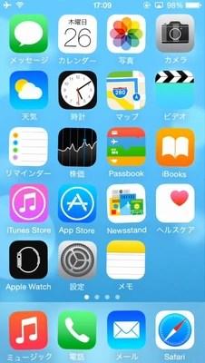 iPhoneのアイコン配置を変更する方法!!06