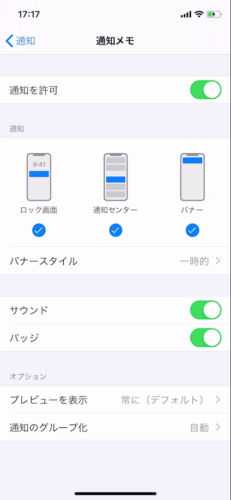 iPhoneのプッシュ通知を設定する方法!!
