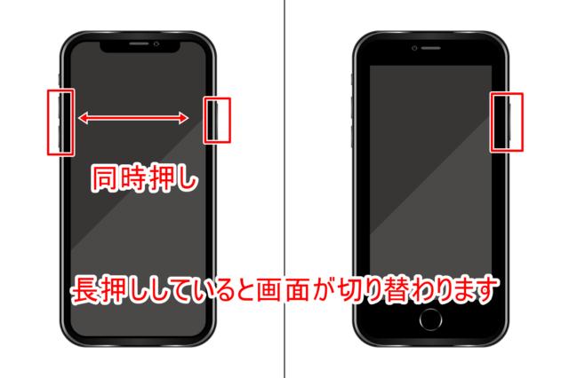 iPhoneを再起動する方法01