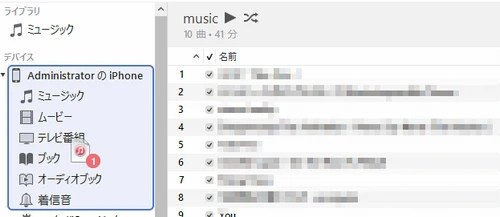 iPhoneに同期する音楽を手動で管理するには?05