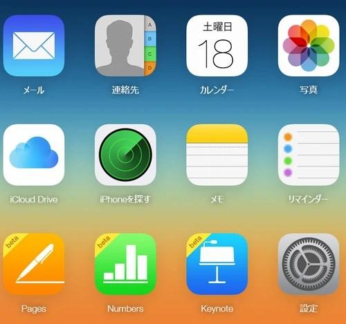 iPhoneを失くした…紛失したiPhoneをPCから探す方法!!02