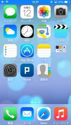 iPhoneの検索履歴を削除する方法01