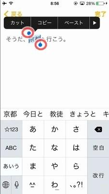 iPhoneのクリップボードの開き方・使い方を紹介!!03