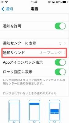 iphoneをサイレントモードに近づける4つの設定!!07
