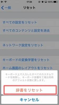iPhoneのキーボードの履歴を消去する方法!!06