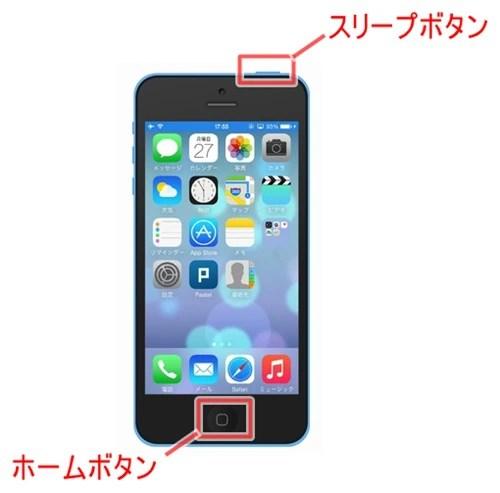 iPhoneのスクショの撮り方を丁寧に書いてみた01