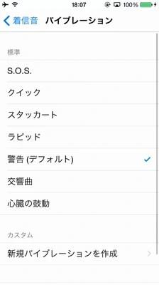 iPhoneのアラーム設定でバイブの種類を変更する方法05