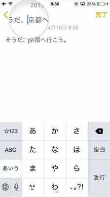 iPhoneのクリップボードの開き方・使い方を紹介!!01
