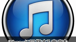 iPhoneでプレイリスト別に音楽の同期設定をする手順!!