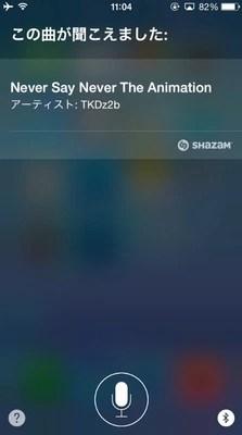 iPhoneで曲名が分からない音楽を検索する方法!!05
