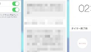 """iPhoneの""""よく使う項目""""の履歴を非表示にする方法!!"""