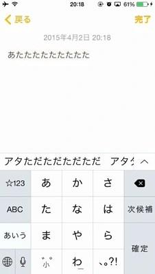 iPhoneのキーボード設定でフリック入力を専用にする方法!!05