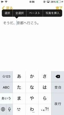 iPhoneのクリップボードの開き方・使い方を紹介!!02