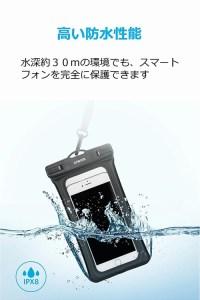 iPhoneを海で使うための防水カバー!!02