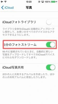 iPhoneのフォトストリームを削除する方法!!04