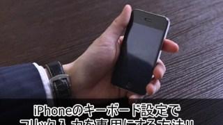 iPhoneのキーボード設定でフリック入力を専用にする方法!!