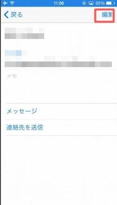 iPhoneで連絡先を検索しやすくする方法01