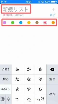 iPhoneのリマインダー【リスト追加】03