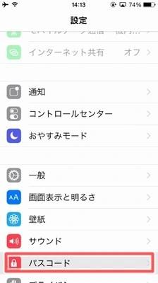 【iPhoneのセキュリティ】パスコードのロック設定をする02