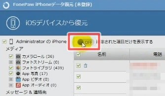 iPhoneの着信履歴が消えた!?復元するにはどうすればいい?04
