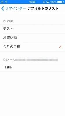 iPhoneのリマインダー【デフォルトリストの設定】03