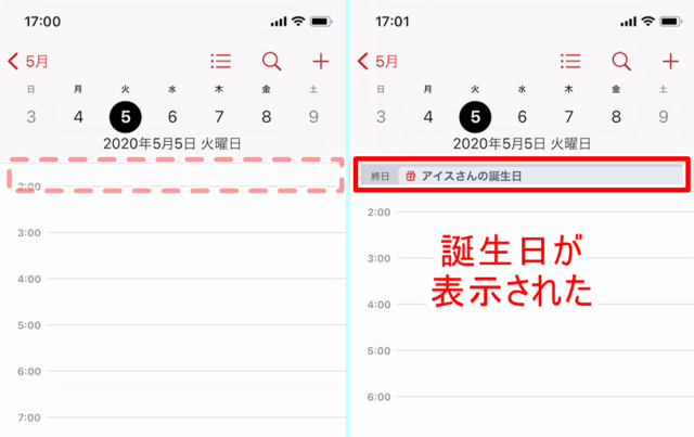 iPhoneのカレンダーに誕生日を表示する方法!!06