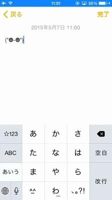 iPhoneのユーザー辞書に顔文字を単語登録する2つの方法!!02