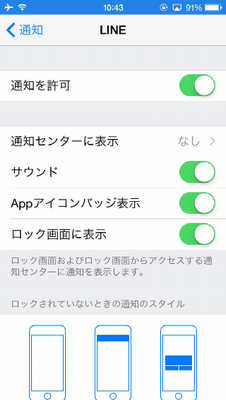 iPhoneで要らない通知センターの情報を非表示にするには?04