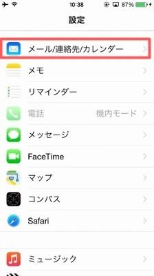 iPhoneのスケジュールが消える…過去データを復元するには?02