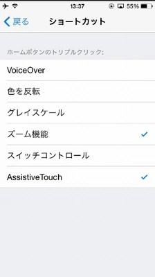 iPhoneの画面をズーム状態や低照度から元に戻す方法06