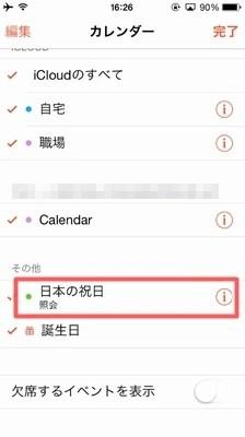 iPhoneのカレンダーで祝日を表示しない設定にする02