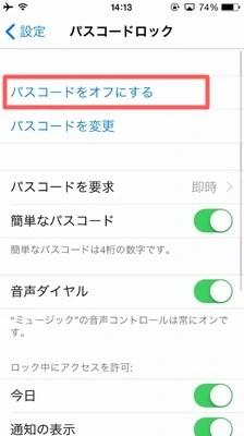 【iPhoneのセキュリティ】パスコードのロック設定をする04