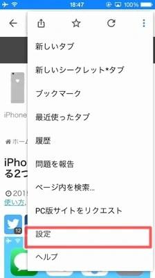 iPhoneでChromeブラウザを使うとデータ使用量を節約できる03