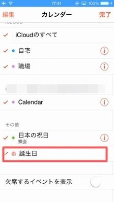 iPhoneのカレンダーの誕生日を消したい!!消す方法はある?03