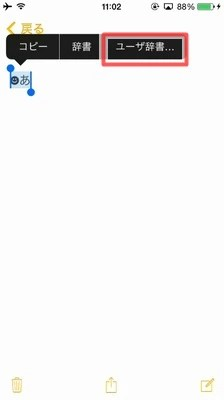 iPhoneのユーザー辞書に顔文字を単語登録する2つの方法!!04