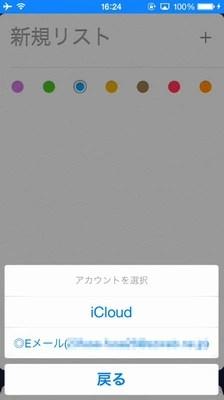iPhoneのリマインダー【リスト追加】02