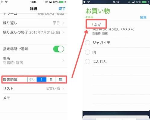【iPhoneのリマインダー】タスクの活用方法!!【7.優先順位の設定】01