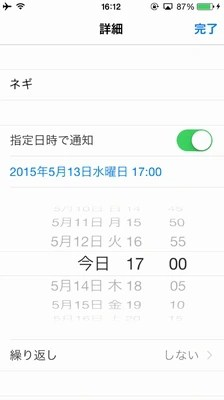 【iPhoneのリマインダー】タスクの活用方法!!【アラーム設定】01