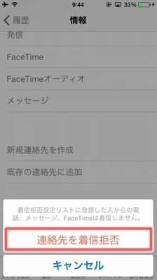 iPhoneでしつこい相手を着信拒否にする2つの設定方法!05