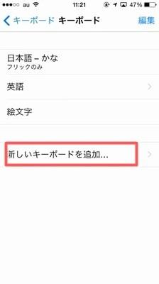 iPhoneに他社製キーボードアプリを設定する05