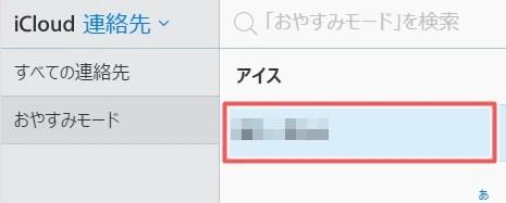 iPhoneの連絡先にあるグループとメンバーを削除する方法04