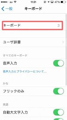 iPhoneに他社製キーボードアプリを設定する04